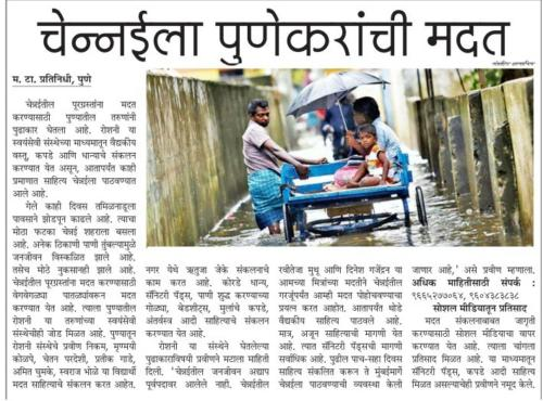 Press Maharashtra Times Newspaper - Feature on Chennai Sahayata Campaign by ROSHNI Foundation
