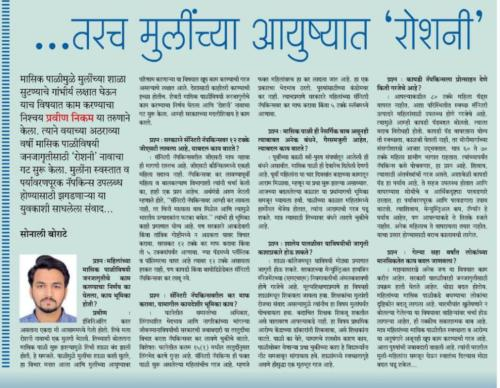 Press Sakal Newspaper - Interview of ROSHNI Founder Pravin Nikam